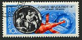 USSR - CIRCA 1975: A stamp printed in USSR shows image of the Salyut 4 space station and Soviet cosm