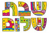 Shabbat Shalom Jewish Greeting Background Written With Hebrew Colorful Cartoon Letters, Vector