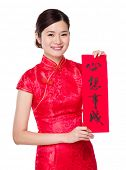 Woman hold Chinese calligraphy, phrase meaning is dreams come true