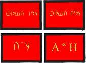 Alav Hashalom/Alaha Hashalom