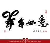 Vector Goat Calligraphy, Chinese New Year 2015. Translation of Calligraphy: Auspicious Year of The Goat, Red Stamp: Good Fortune.