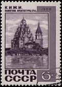 Old Wooden Church In Kizhi On Post Stamp