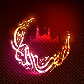 image of ramazan mubarak card  - Shiny colorful arabic calligraphy text Ramazan - JPG