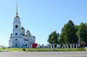 Постер, плакат: Assumption Cathedral Vladimir Russia