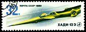 Vintage Postage Stamp. Soviet Sport Car Hadi - 13 E.
