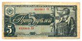 Old Soviet Union Money