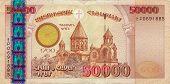 Money banknote - 50000 dram