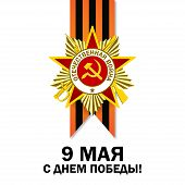May 9 Russian Holiday Victory. Russian Translation Of The Inscription: May 9. Happy Great Victory Da poster