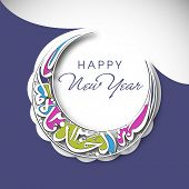 Urdu calligraphy of text  Naya Saal Mubarak Ho (Happy New Year) on colorful text on purple background.