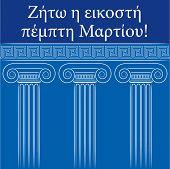 Feliz día de la independencia griega!