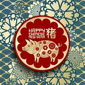 Happy Chinese New Year Greeting Card Of Pig In Circle Frame With Flowers Ornament. Vector Traditiona poster