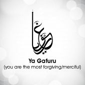 Arabic Islamic calligraphy of dua(wish) Ya Gafuru ( you are the most forgiving/merciful) on abstrct
