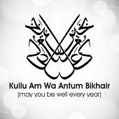 Arabic Islamic calligraphy of dua(wish) Kullu Am Wa Antum Bikhair ( may you be well every year) on abstract grey background.