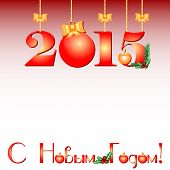 Holiday Card With Balls For Greeting With Happy New Year And Merry Christmas. Russian Version