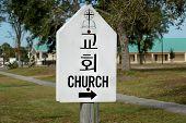 Korean Church Sign