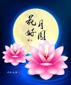 Mid Autumn Festival - Lotus Lamp Translation of Text: Blooming Flowers and Full Moon, Perfect Conjug