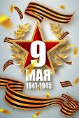 May 9 Russian Holiday Victory. Russian Translation Of The Inscription May 9 1941-1945. Vector Templa poster