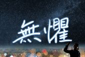 Concept of fearlessness, silhouette asian business woman light drawing. The chinese words means