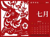 Vector Chinese Calendar 2015, The Year of The Goat. Translation: July 2015