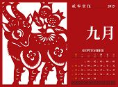 Vector Chinese Calendar 2015, The Year of The Goat. Translation: September 2015