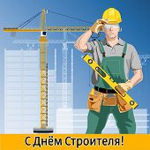 Happy Builder Day - Postcard, Banner Or Poster. Witn Russian Text. Cyrillic Letters. English Transla poster