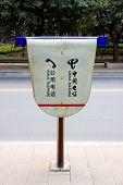 Chinesische öffentliches Telefon