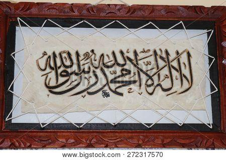 Islamic Calligraphy Tevhid Translate There