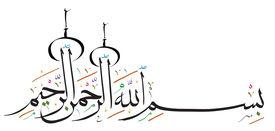 stock photo of bismillah  - Arabic Calligraphy - JPG