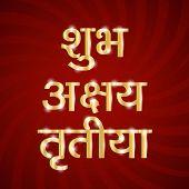 pic of pooja  - illustration of stylish shiny text for Akshaya Tritiya - JPG