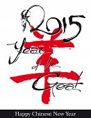 Goat 2015 N Year Of The Goat - Artistic Text