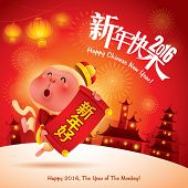 Постер, плакат: Happy New Year The year of the monkey Chinese New Year 2016 Translation : title Happy New Year
