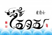 Vector Dragon Boat Stroke Drawing For Dragon Boat Festival Chinese Text: 5th of May, Dragon Boat Rac