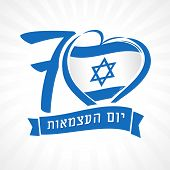 Love Israel, Light Banner National Flag In Heart And Independence Day Jewish Text. 70 Years And Flag poster