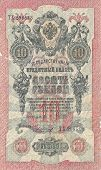 10 rubles. Russian state credit card in 1909. The front side.