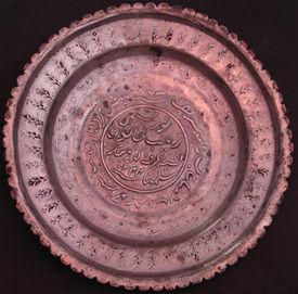 stock photo of bismillah  - copper dish of 1944 carved in urdu - JPG