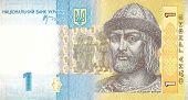 Ukrainian banknotes - 1 of the Ukrainian hryvnia, model in 2006. The front side.