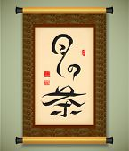 Mid Autumn Festival - Scroll Banner Translation: Tea of the Moon