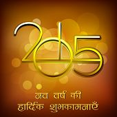 Happy New Year 2015 celebration with beautiful hindi wishing text Wish You A Very Happy New Year on shiny background.