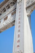 picture of lantau island  - Chinese hieroglyphs on the marble gate of the Po Lin monastery on Lantau Island  - JPG