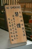 Nenhum sinal de fumar em Japonês