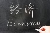Bilingual Economy Word