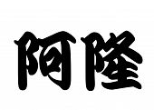English Name Aaron In Chinese Calligraphy Characters