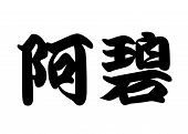 English Name Abby In Chinese Calligraphy Characters