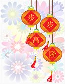 For Every Step Forward has Flourished - Bu Bu Gao Long II - Chinese Auspicious Word