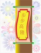 For Every Step Forward has Flourished - Bu Bu Gao Long III - Chinese Auspicious Word