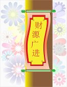 Bless You Have Vast Funds - Cai Yuan Guang Jin III - Chinese Auspicious Word