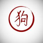 Zodiac symbols calligraphy, dog.