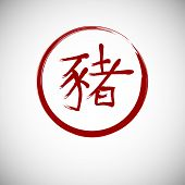 Zodiac symbols calligraphy, pig.