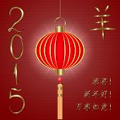 Vector chinese new year 2015 greeting card Text - Congratulations