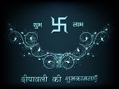 Indian festival of lights, Happy Diwali greeting card with swastik, symbol of love on floral decorated blue background, and Hindi text (wishes of Diwali).
